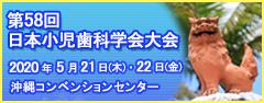 第58回日本小児歯科学会大会