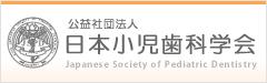 公益社団法人日本小児歯科学会