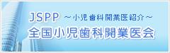 JSPP 全国小児歯科開業医会