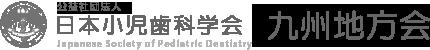 公益社団法人日本小児歯科学会 九州地方会